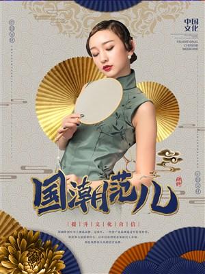 國潮范兒女裝上新電商海報設計