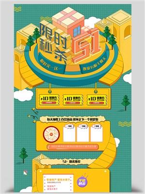 C4D黃綠撞色清新五一限時秒殺淘寶京東電商首頁模板