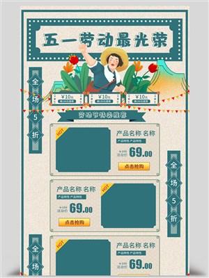 綠色復古風五一勞動節插畫電商首頁模板