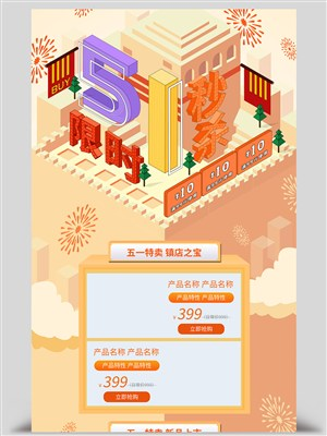 C4D橙色51限時秒殺淘寶京東電商首頁模板