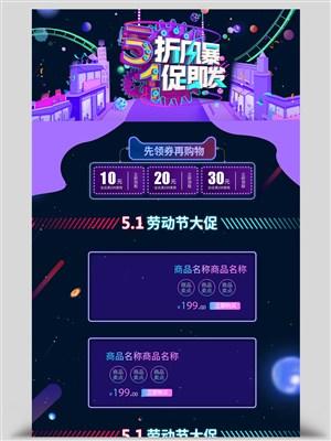 紫色漸變C4D五一活動風暴促銷電商首頁模板