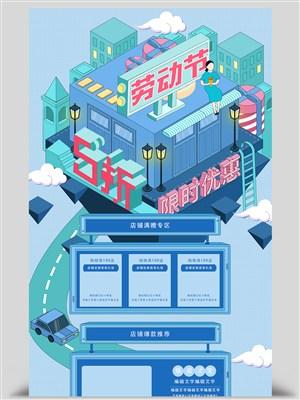 藍色2.5D風五一勞動節五折限時優惠電商首頁模板