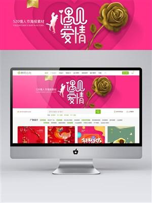520白色情人节网站barnner主形象画面模板