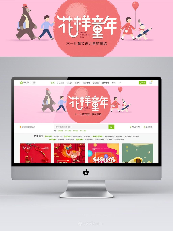 六一儿童节网站barnner主形象画面模板