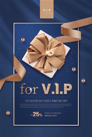 高档金色礼盒vip会员促销海报模板