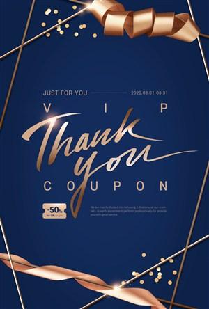 高档蓝色丝带感恩回馈打折促销海报模板