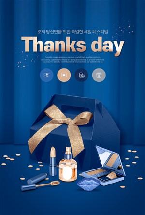 蓝色女士化妆品礼盒感恩促销海报广告模板