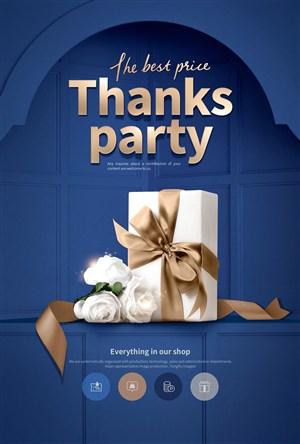 金色礼盒感恩回馈促销活动海报模板