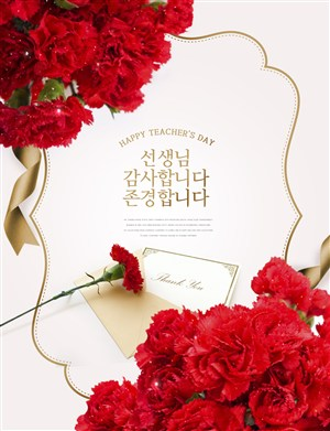 红色康乃馨贺卡感恩母亲节海报模板