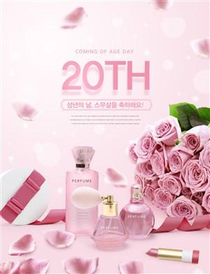 浪漫玫瑰化妆品促销海报模板素材
