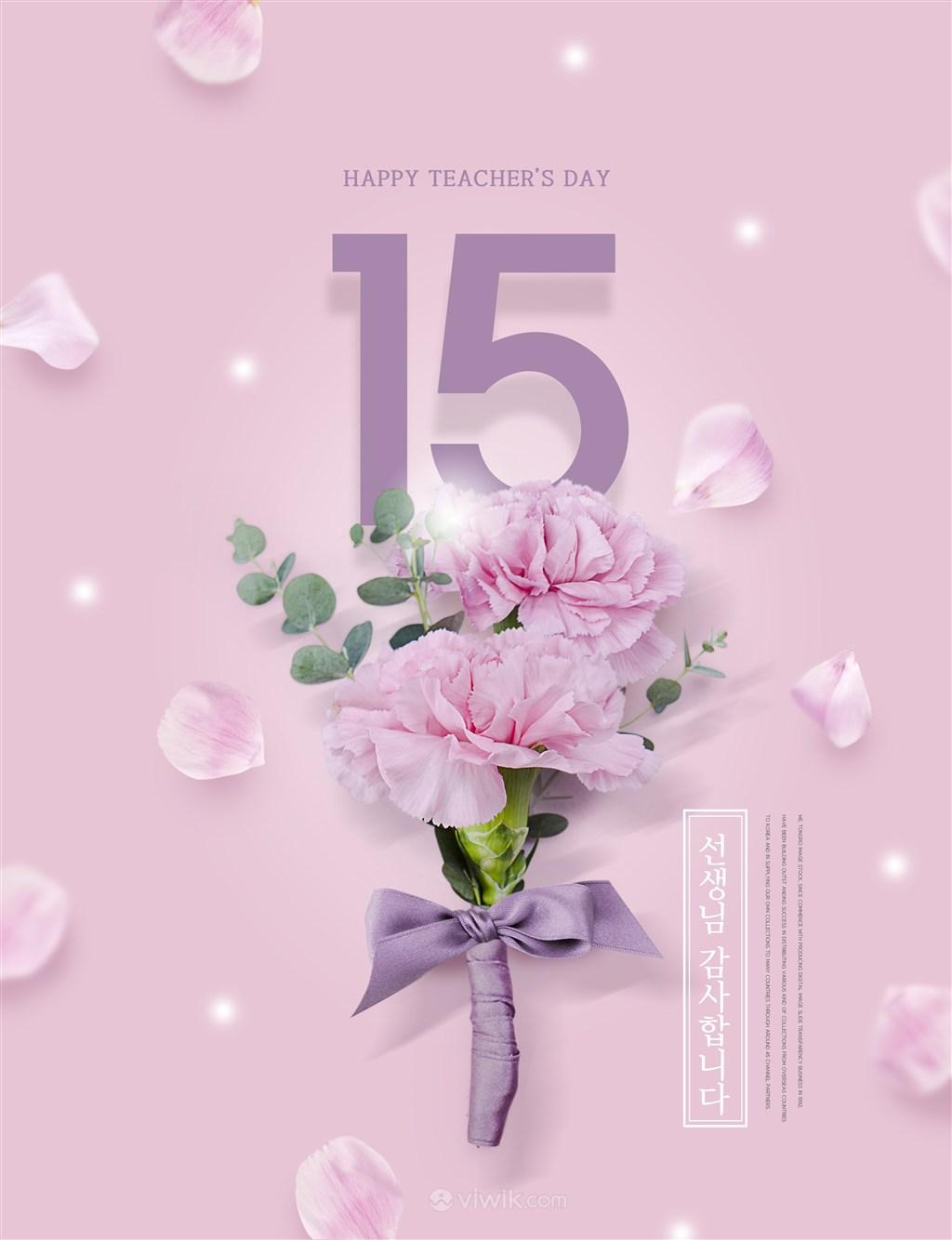 浪漫紫粉康乃馨母亲节海报模板
