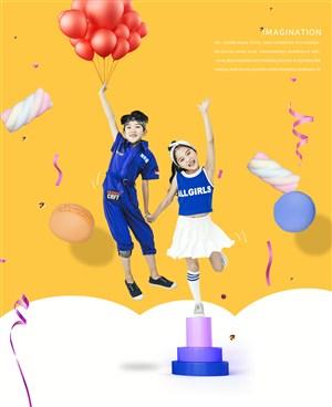 玩趣儿童节商场促销广告海报模板