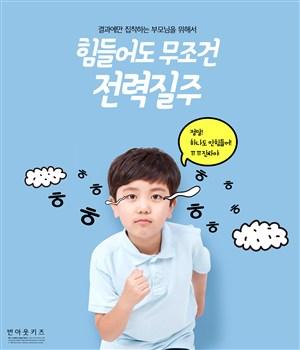 跑步儿童招生培训教育海报模板