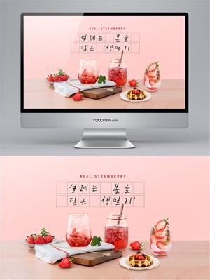 夏日草莓果汁饮料海报banner设计模板