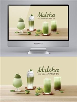 夏日抹茶果汁饮料广告banner设计模板
