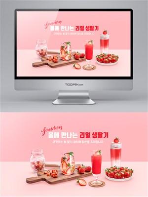 夏日甜甜草莓果汁饮品广告banner模板