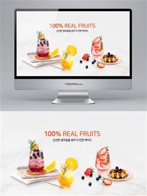 下午茶水果果汁饮料广告banner模板