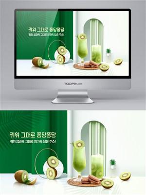 猕猴桃果汁饮料广告banner模板