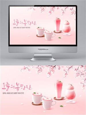 浪漫樱花草莓果汁饮料广告banner设计模板