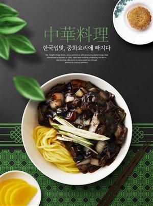 美味中式面条料理美食广告海报模板