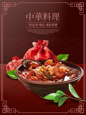 中式海鲜面条美食广告海报模板