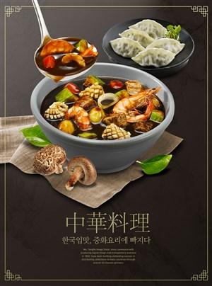 美味醋渍海鲜饺子中华美食广告海报模板