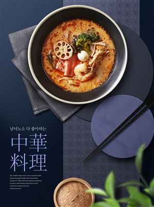 精美中式海鲜汤美食海报模板