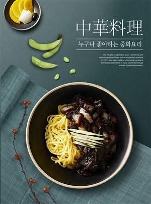 美味干拌面中华美食广告海报模板
