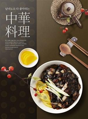 精美卤肉拌面中华料理美食广告海报