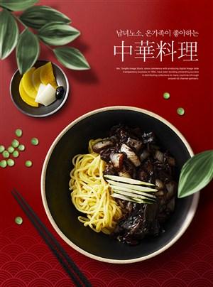 传统中华美食卤肉拌面美食海报模板