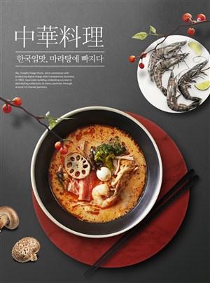 美味鲜虾海鲜汤中华美食海报模板