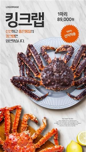 精美螃蟹海鲜餐饮广告海报模板