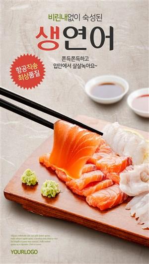 韩式三文鱼刺身美食广告海报模板