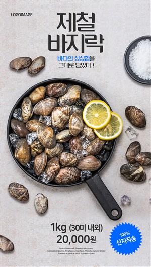 精美蛤蜊海鲜美食广告海报模板