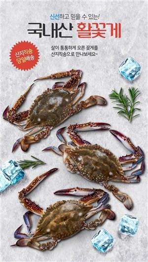 精美螃蟹大闸蟹海鲜美食广告海报模板