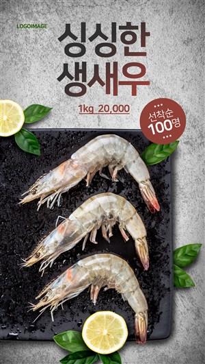 精美鲜虾美食广告海报模板