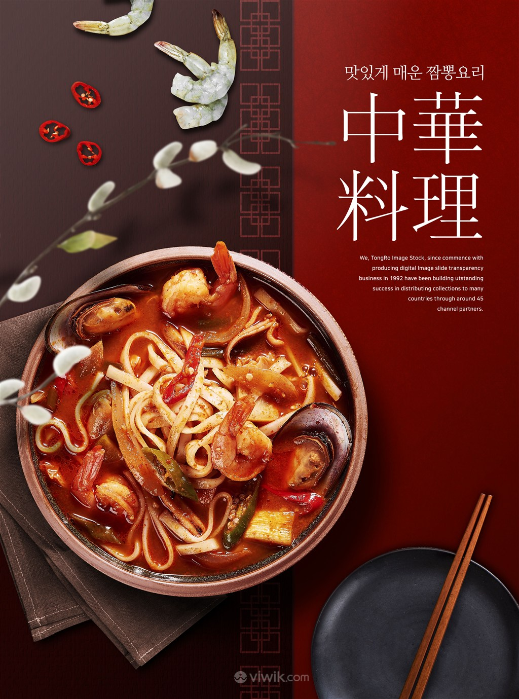 精美传统海鲜面中华料理美食海报模板