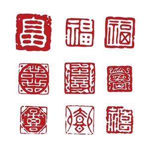 矢量方形印章福字印章传统中国风印章素材
