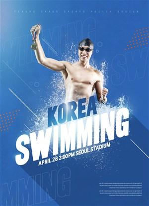 游泳健身广告海报模板