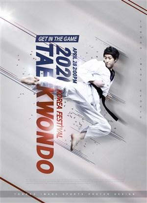 2020跆拳道比赛广告海报模板