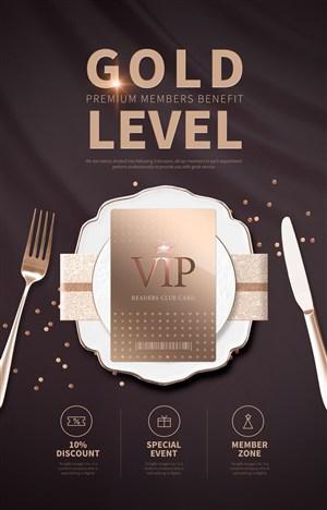 尊贵黄金VIP会员促销海报模板