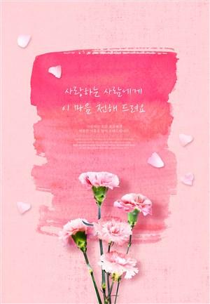 粉色康乃馨母亲节感恩节海报模板