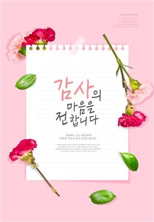 粉色康乃馨手写信母亲节感恩节海报模板