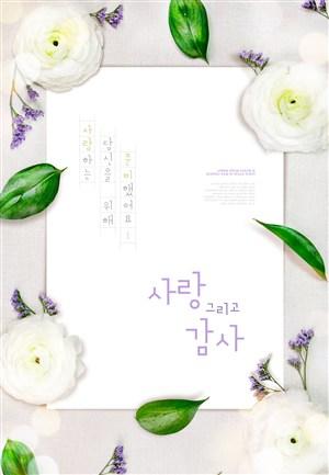 纯净白色小花感恩节海报素材模板