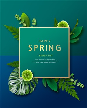 绿色树叶春季促销广告海报模板