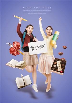 毕业季购物促销广告海报设计素材