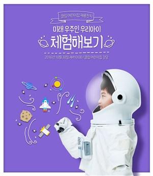 创意儿童宇航员兴趣培训招生广告海报模板