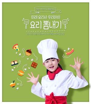 创意儿童小厨师兴趣培训招生广告海报模板