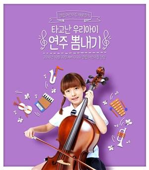 创意学生拉小提琴兴趣培训招生广告海报模板