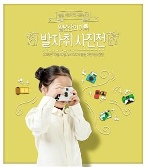 创意儿童摄影师兴趣培训招生广告海报模板